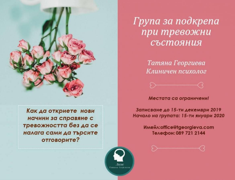 psiholog_gupazapodrepa_trevojnost-e1574447309377.jpg