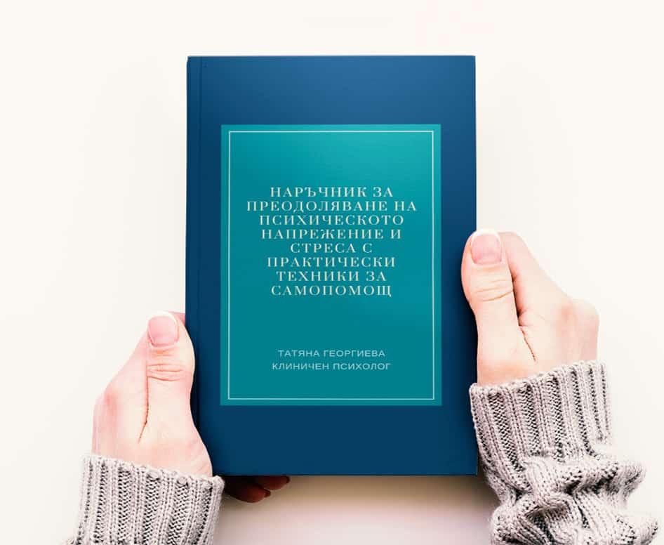 Book-Cover-Mockup_Hands_Cut